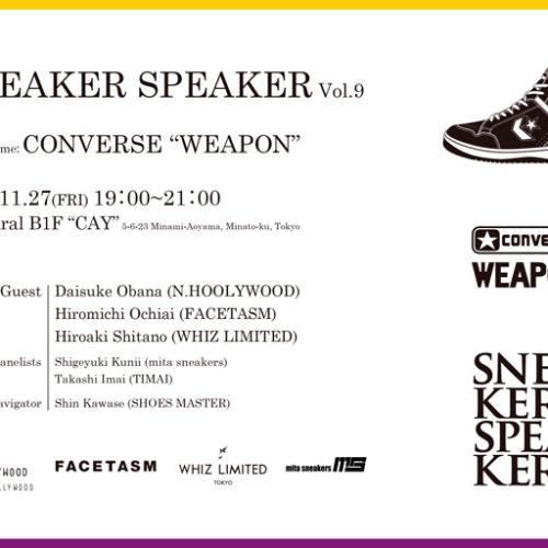 "SNEAKER SPEAKER Vol.9 CONVERSE ""WEAPON""が開催"