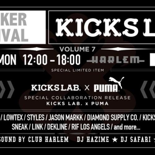 """SNEAKER FESTIVAL """"KICKS LAB."""" 開催決定"""