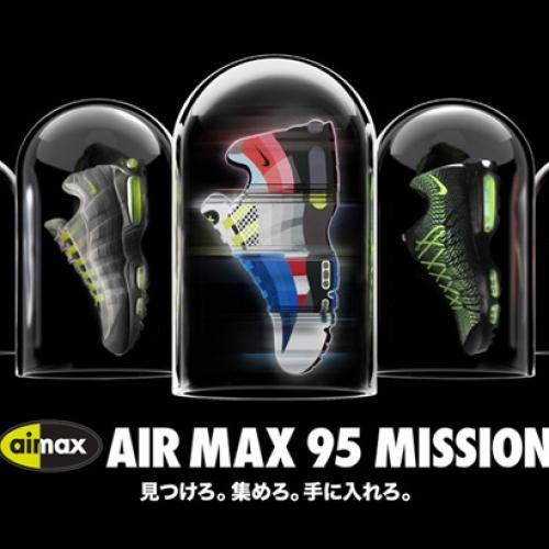 """ナイキは、AIR MAX95 MISSION """"見つけろ。集めろ。手に入れろ。"""" キャンペーンをスタート"""