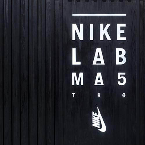 ナイキは、世界で7店舗目となるNIKELAB MA5を東京・南青山にオープン
