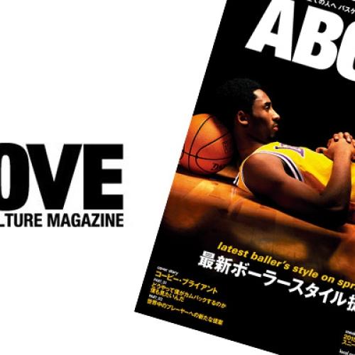 バスケットボール ファション・カルチャー マガジン「ABOVE MAGAZINE」VOL.4が発売