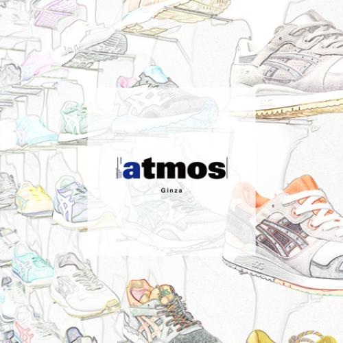 スニーカーセレクトショップatmosの新店舗が銀座にオープン