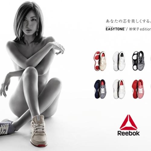 リーボックから、EASYTONE® 紗栄子エディションが発売