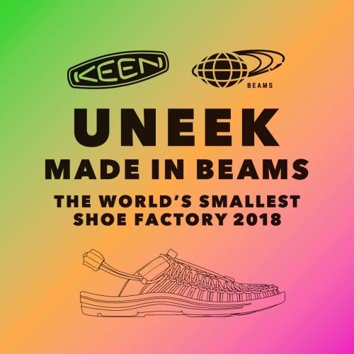 """キーンは、ポップアップストア""""UNEEK"""" MADE IN BEAMS – THE WORLD'S SMALLEST SHOE FACTORY""""第二弾を開催"""