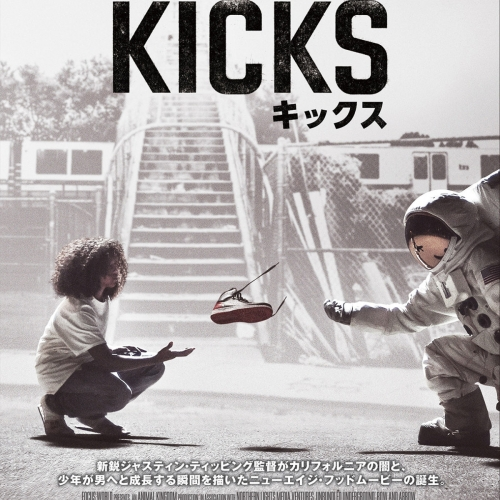 映画 KICKS 公開記念、映画に登場したあのキックスが当たる。スニーカー好き垂涎のキャンペーンを開始