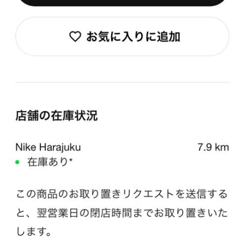 NIKE HARAJUKUがリニューアルし、ナイキジャパン最大規模のウィメンズ商品展開と、日本で初めて実店舗内でNIKEアプリの体験を提供
