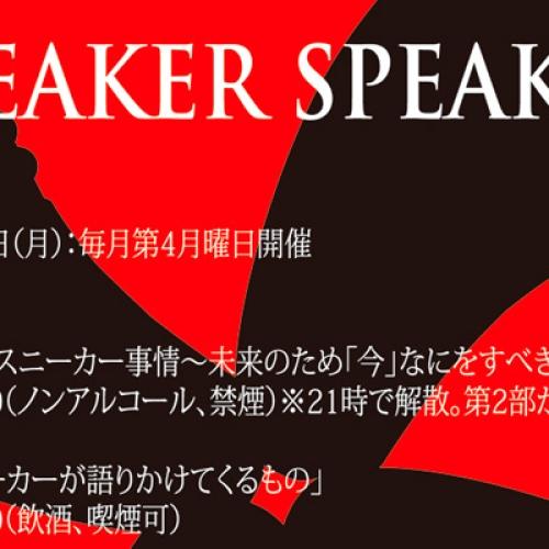 """日本のスニーカー事情について語る""""SNEAKER SPEAKER""""が開催。"""
