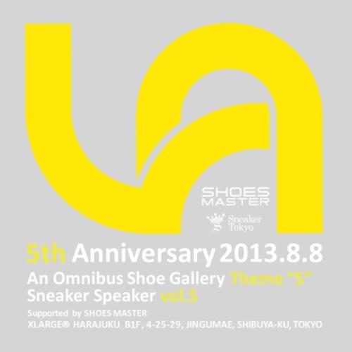 VA 5周年記念イベント「ベスト・オブ・スニーカー」一般公募スタート