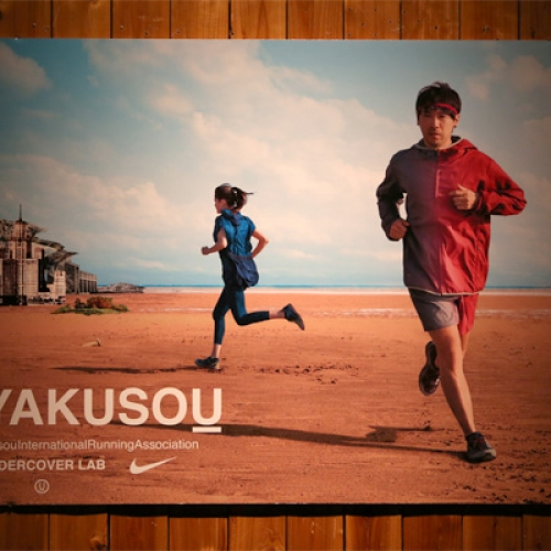 NIKE x UNDERCOVER GYAKUSOU INTERNATIONAL RUNNING ASSOCIATIONがSPRING 2014 COLLECTIONを発表