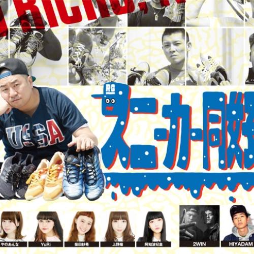 レイザーラモンRG主催のイベント「スニーカー同好会」を赤坂BLITZにて開催