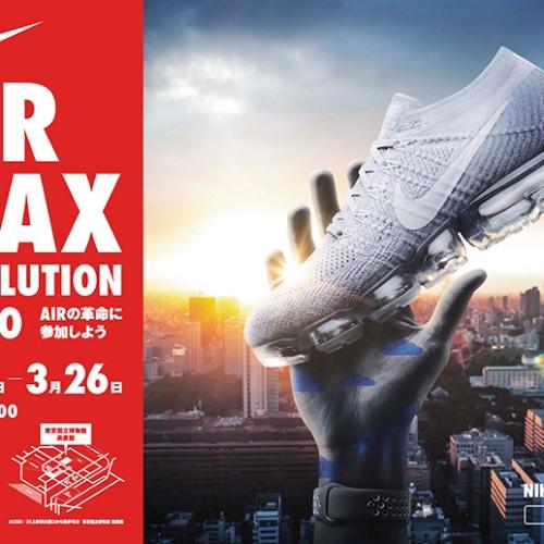 ナイキは、30周年記念イベントAIR MAX REVOLUTION TOKYOを3月24日からスタート