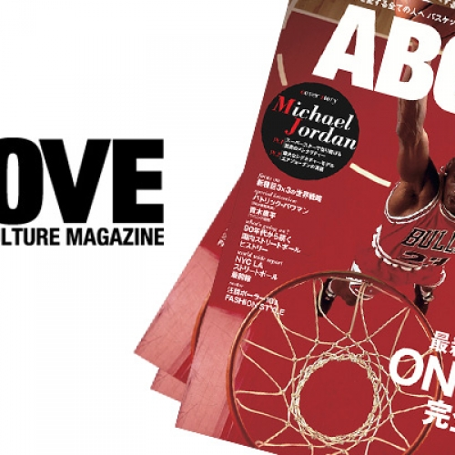 バスケットボール ファション・カルチャー マガジン「ABOVE MAGAZINE」創刊