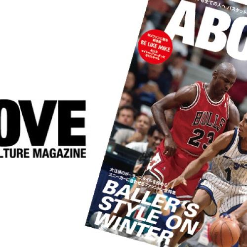 バスケットボール ファション・カルチャー マガジン「ABOVE MAGAZINE」VOL.3が発売