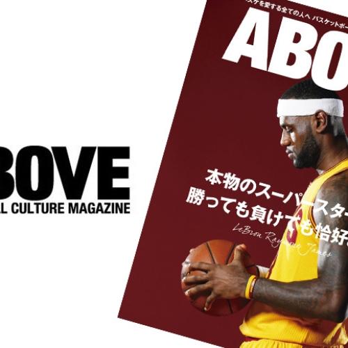 バスケットボール ファション・カルチャー マガジン「ABOVE MAGAZINE」VOL.5が発売