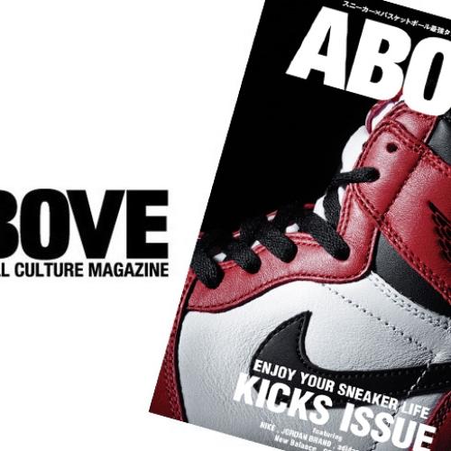 バスケットボール ファション・カルチャー マガジン「ABOVE MAGAZINE」ISSUE 07が発売